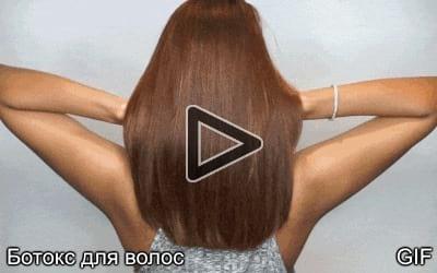 Как ухаживать за волосами после процедуры ботокс