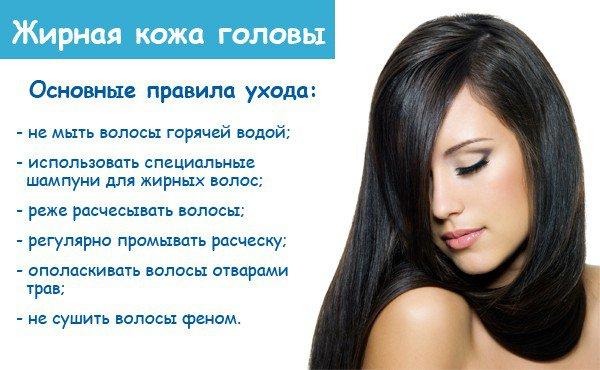 Как избавиться от жирной кожи головы