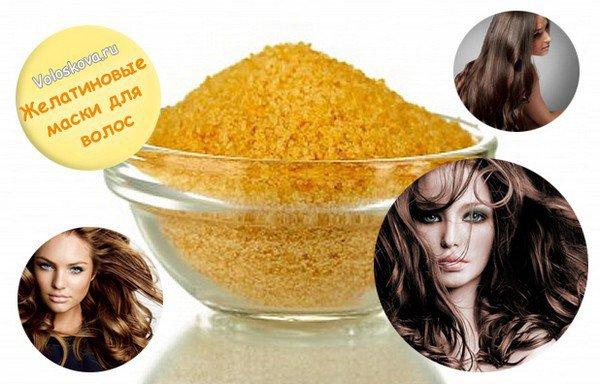 Маска для роста волос с желатином: 7 полезных рецептов