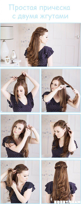 Прическа на длинные волосы без челки своими руками фото 111