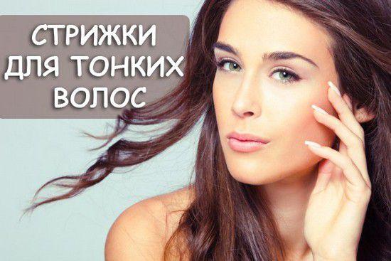 Окрашивание для тонких и редких волос