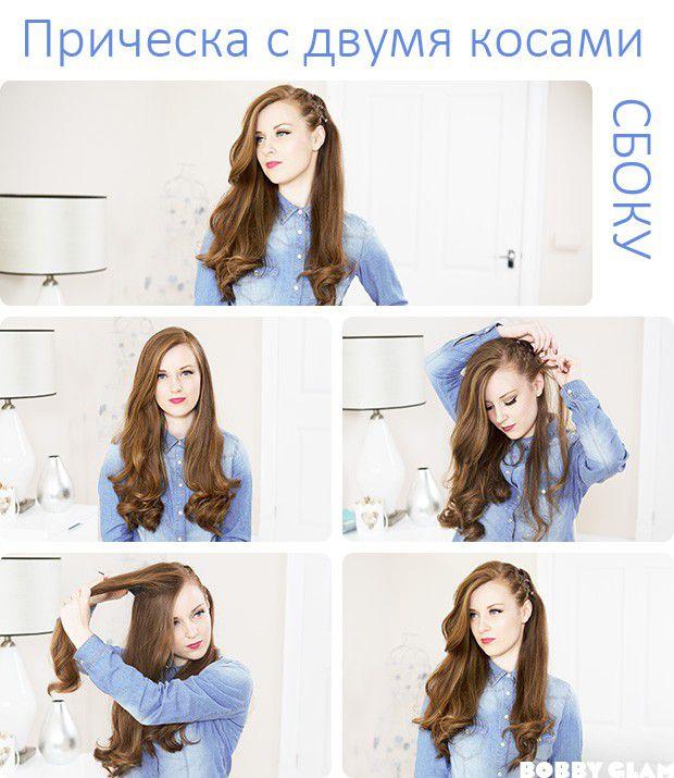 простые укладки на длиные волосы фото