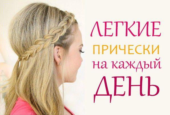 Простые прически на работу на средние волосы