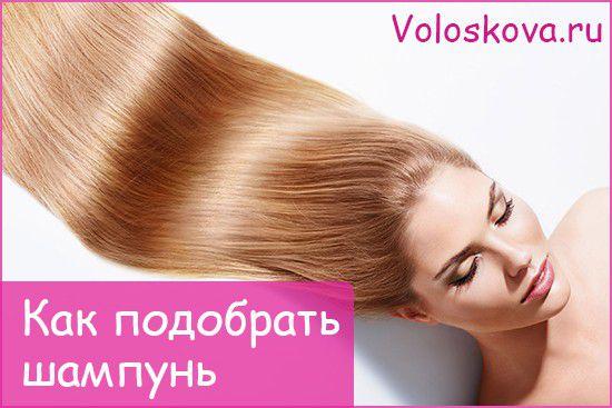 Волос шампунь