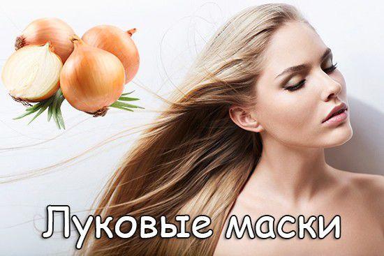 Луковая маска для роста волос и от выпадения