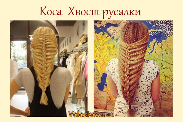 Плетение русалочий хвост
