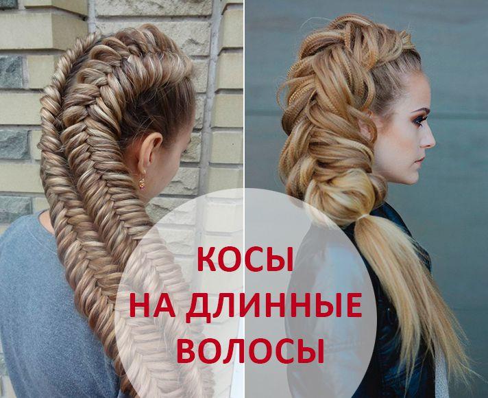 Красивое плетение кос на длинные волосы