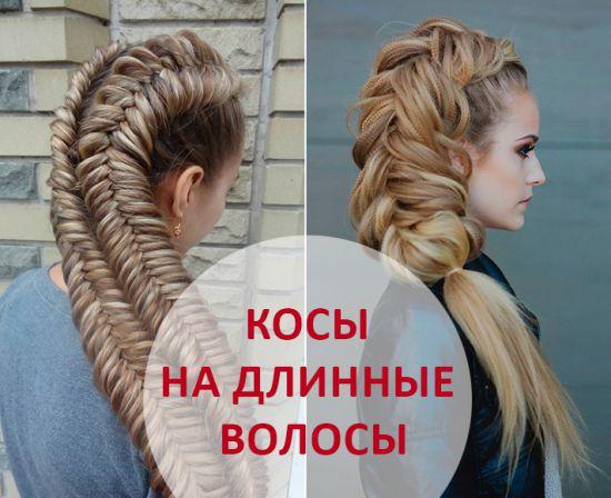 Прически из кос на длинные волосы своими руками пошагово