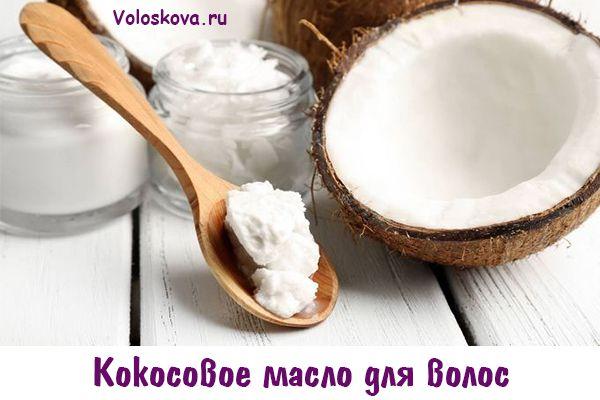 1495434245_kokos1 Маска для волос с кокосовым маслом – рецепты, отзывы и фото