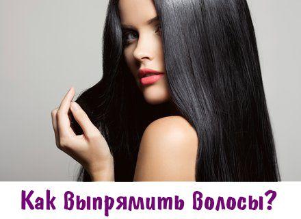 Несколько способов выпрямления волос без утюжка