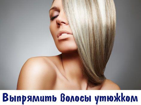 Как сделать волосы навсегда прямые