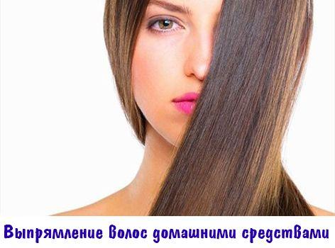 Как сделать волосы прямыми - все способы