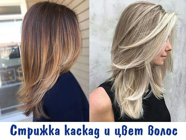 причёски фото каскад