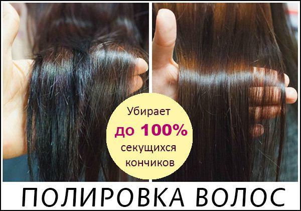 Полировка кончиков волос машинкой