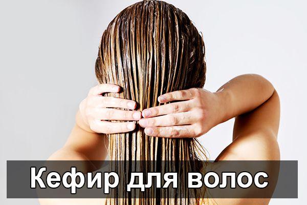 Кефирные маски для роста волос рецепты и правила применения